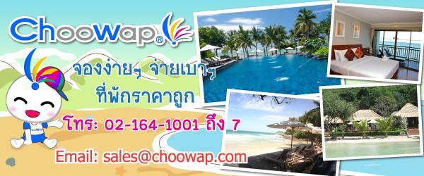 Choowap.com จองง่ายๆ จ่ายเบาๆ จองที่พักราคาถูก